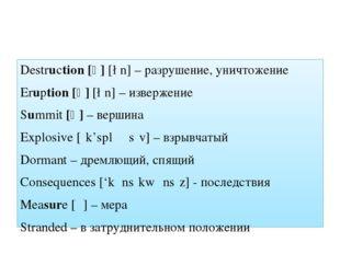 Destruction [Ʌ] [∫n] – разрушение, уничтожение Eruption [Ʌ] [∫n] – извержени