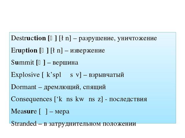 Destruction [Ʌ] [∫n] – разрушение, уничтожение Eruption [Ʌ] [∫n] – извержени...