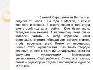 Евгений Серафимович Велтистов родился 21 июля 1934 года в Москве, в семье во