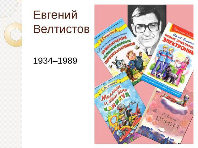 1934–1989 Евгений Велтистов