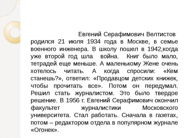 Евгений Серафимович Велтистов родился 21 июля 1934 года в Москве, в семье во...