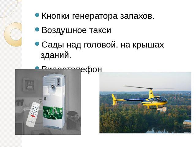 Кнопки генератора запахов. Воздушное такси Сады над головой, на крышах здани...