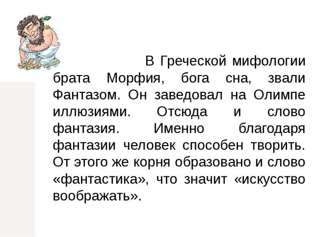В Греческой мифологии брата Морфия, бога сна, звали Фантазом. Он заведовал н...
