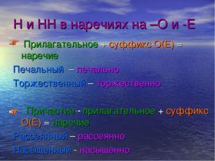 Н и НН в наречиях на –О и -Е Прилагательное + суффикс О(Е) = наречие Печальны