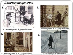 Логические цепочки Иллюстрация Игоря Панова Иллюстрация М. В. Добужинского Ил