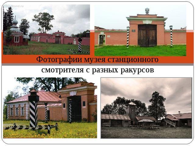 Фотографии музея станционного смотрителя с разных ракурсов
