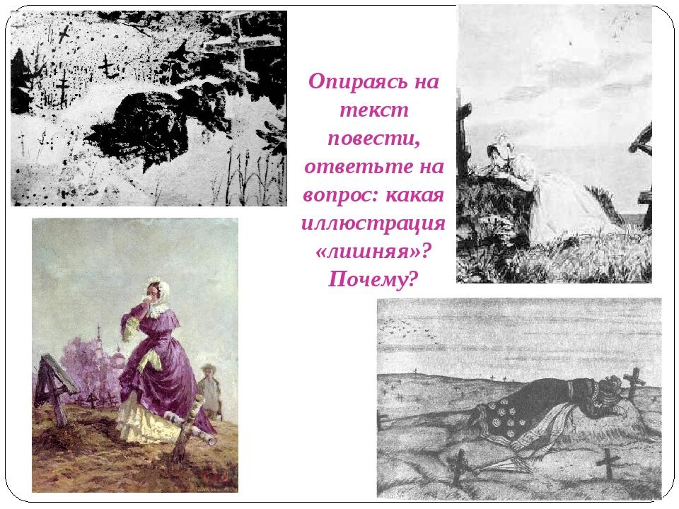 Опираясь на текст повести, ответьте на вопрос: какая иллюстрация «лишняя»? По...