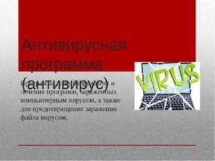 Антивирусная программа (антивирус) Программа для обнаружения и лечения програ