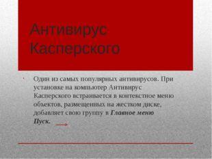 Антивирус Касперского Один из самых популярных антивирусов. При установке на