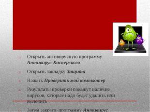 Проверка компьютера с помощью Антивируса Касперского Открыть антивирусную про