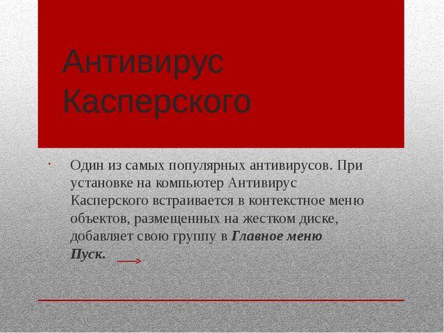 Антивирус Касперского Один из самых популярных антивирусов. При установке на...
