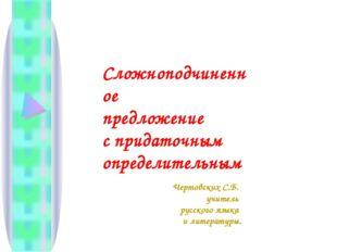 Сложноподчиненное предложение с придаточным определительным Чертовских С.Б. у