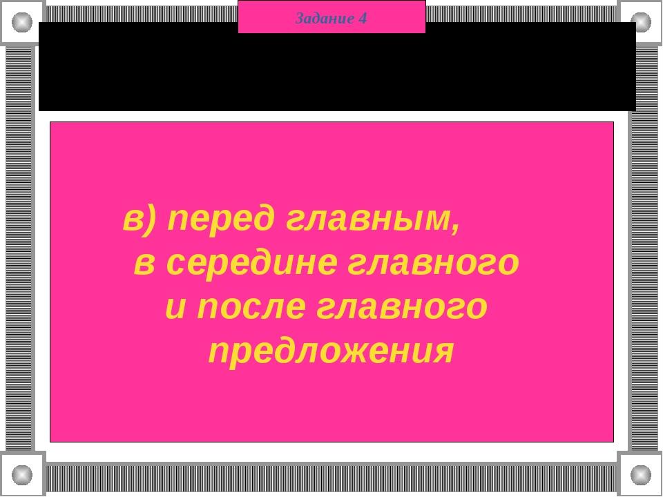 Придаточное может стоять: а) только после главного; б) только перед главным;...