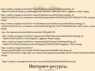 Интернет-ресурсы. https://yandex.ru/images/search?text=могила%20рубцова%20в%2
