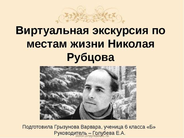 Виртуальная экскурсия по местам жизни Николая Рубцова (1936-1971) Подготовила...