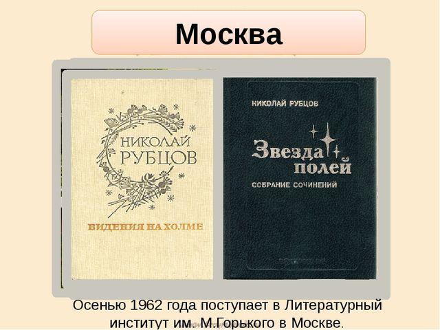 Осенью 1962 года поступает в Литературный институт им. М.Горького в Москве. М...