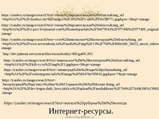 Интернет-ресурсы. https://yandex.ru/images/search?text=могила%20рубцова%20в%2...