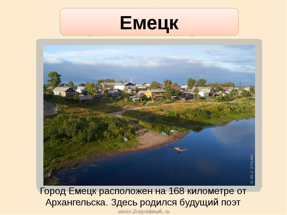 Город Емецк расположен на 168 километре от Архангельска. Здесь родился будущи...