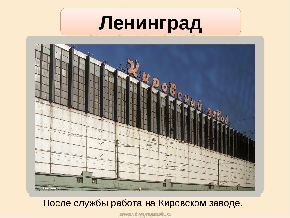 После службы работа на Кировском заводе. Ленинград