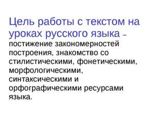 Цель работы с текстом на уроках русского языка – постижение закономерностей п