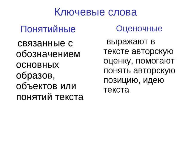 Ключевые слова Понятийные связанные с обозначением основных образов, объектов...
