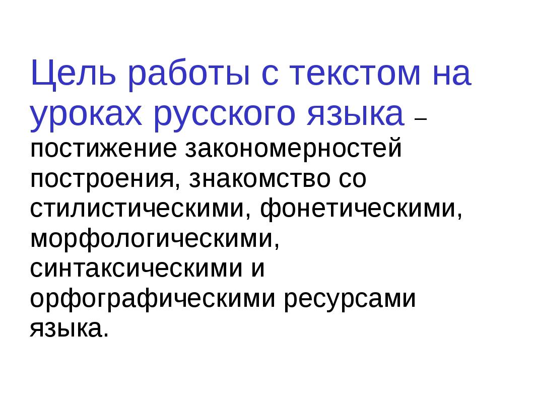 Цель работы с текстом на уроках русского языка – постижение закономерностей п...