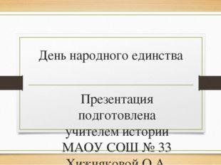 День народного единства Презентация подготовлена учителем истории МАОУ СОШ №