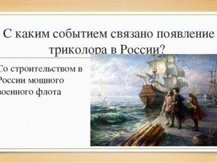 С каким событием связано появление триколора в России? Со строительством в Ро