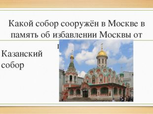 Какой собор сооружён в Москве в память об избавлении Москвы от поляков? Казан