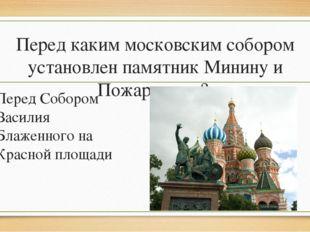 Перед каким московским собором установлен памятник Минину и Пожарскому? Перед