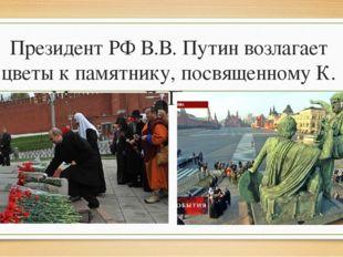 Президент РФ В.В. Путин возлагает цветы к памятнику, посвященному К. Минину и