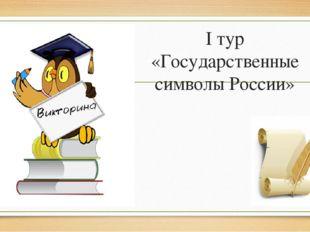 I тур «Государственные символы России»