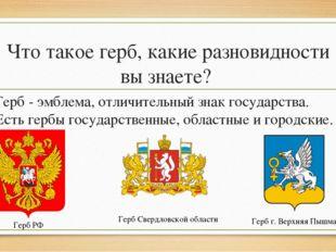 Что такое герб, какие разновидности вы знаете? Герб - эмблема, отличительный