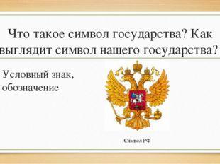 Что такое символ государства? Как выглядит символ нашего государства? Условны