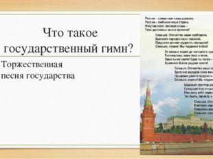 Что такое государственный гимн? Торжественная песня государства