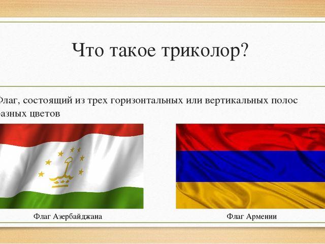Что такое триколор? Флаг, состоящий из трех горизонтальных или вертикальных п...