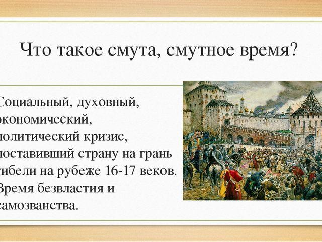 Что такое смута, смутное время? Социальный, духовный, экономический, политиче...