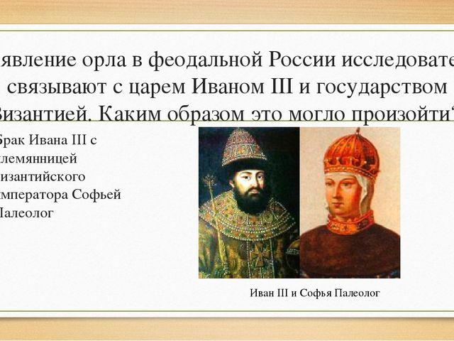 Появление орла в феодальной России исследователи связывают с царем Иваном III...