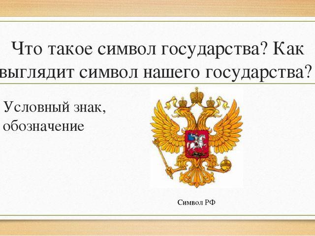 Что такое символ государства? Как выглядит символ нашего государства? Условны...