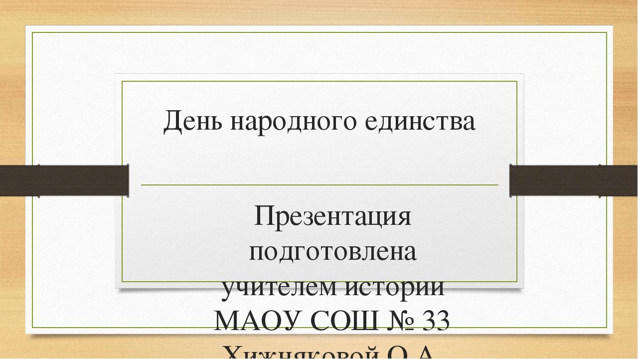 День народного единства Презентация подготовлена учителем истории МАОУ СОШ №...