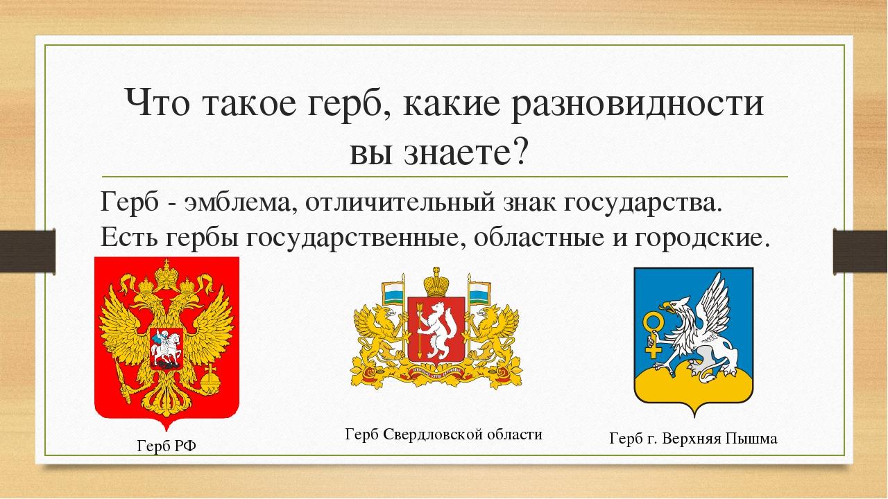 Что такое герб, какие разновидности вы знаете? Герб - эмблема, отличительный...