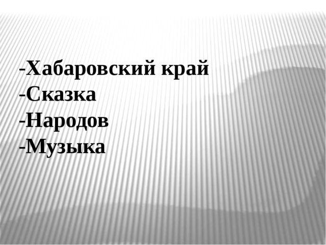 -Хабаровский край -Сказка -Народов -Музыка