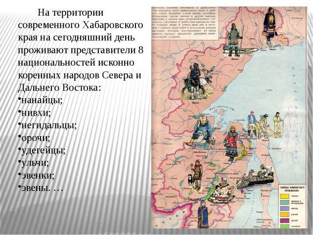 На территории современного Хабаровского края на сегодняшний день проживают п...
