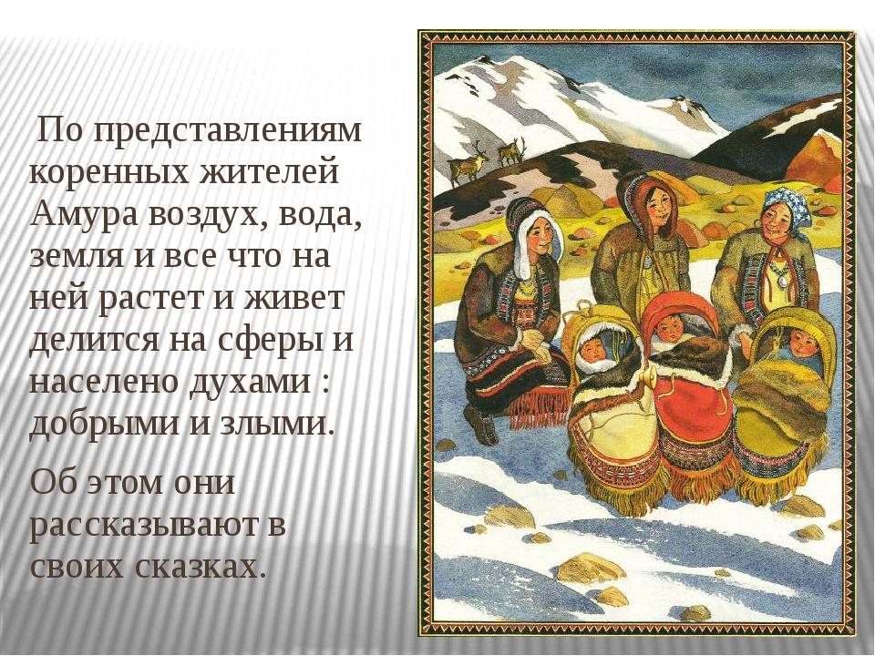 По представлениям коренных жителей Амура воздух, вода, земля и все что на не...