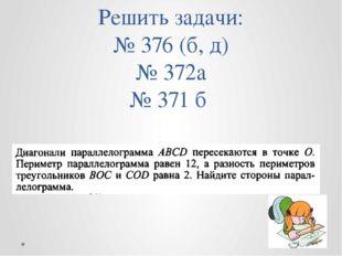 Решить задачи: № 376 (б, д) № 372а № 371 б
