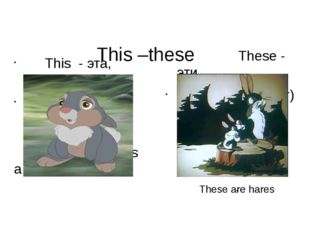 This –these This - эта, это,это near ) This is a This is a hare . These - эти