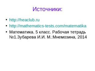 Источники: http://heaclub.ru http://mathematics-tests.com/matematika Математи