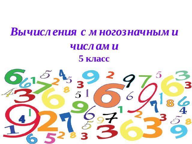 Вычисления с многозначными числами 5 класс