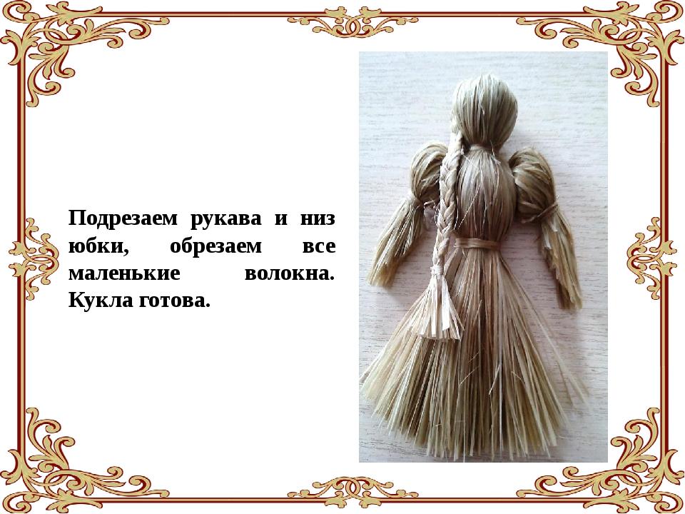 Подрезаем рукава и низ юбки, обрезаем все маленькие волокна. Кукла готова.