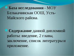 База исследования - МОУ Белькачинская ООШ, Усть-Майского района. Содержание д